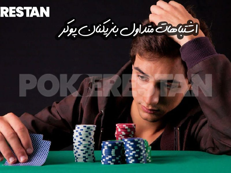 بازیکنان پوکر