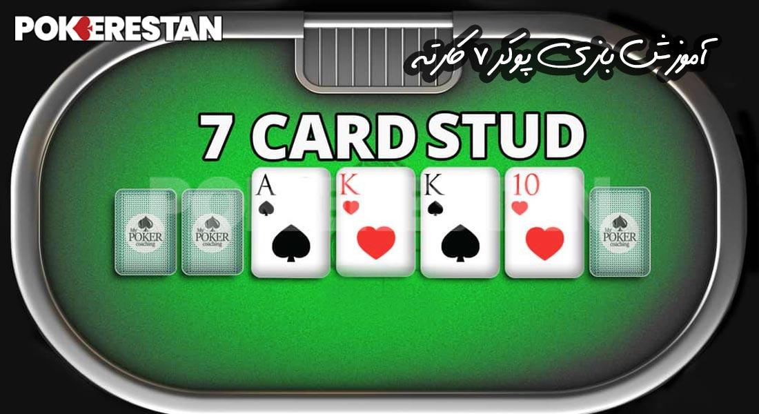بازی پوکر 7 کارته
