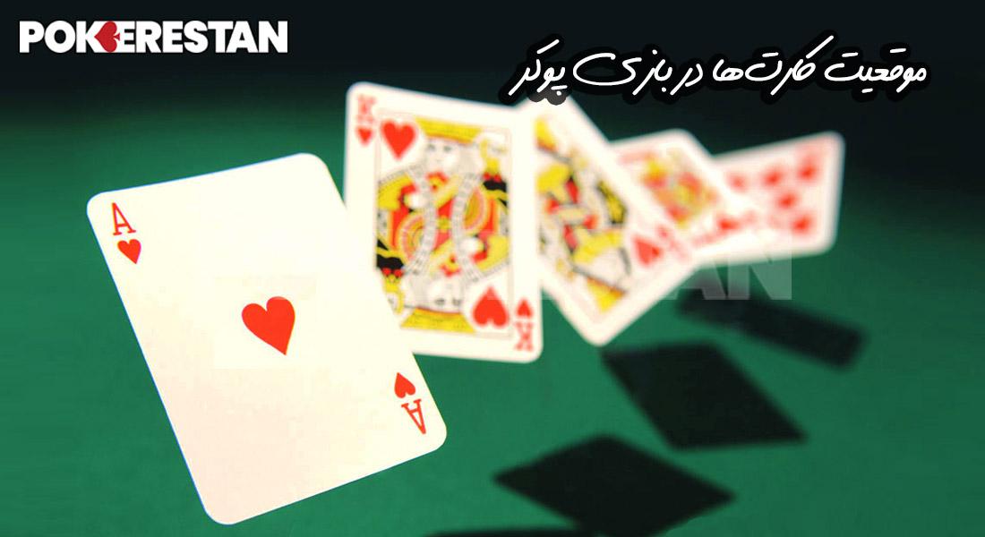 موقعیت-کارتها-در-بازی-پوکر