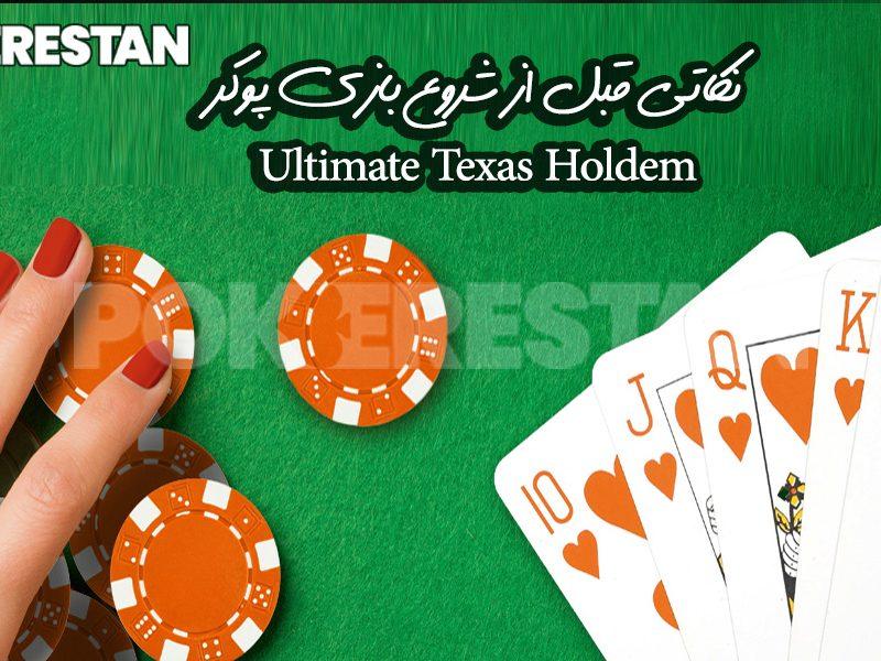 پوکر Ultimate Texas Holdem